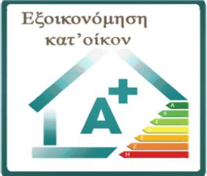 isn group Νεο εξοικονομω-κατ-οικον συμβουλος έργου 1