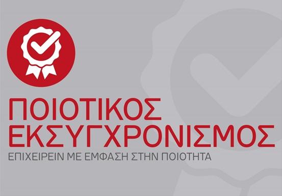 ISN Group - Ποιοτικός Εκσυγχρονισμός